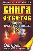 Наталья Степанова Книга ответов сибирской целительницы-3. Открой на любой странице... 978-5-386-02150-4