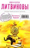 Литвинова Анна, Литвинов Сергей Вспомнить будущее 978-5-699-64496-4