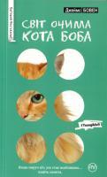 Бовен Джеймс Світ очима кота Боба. Нові пригоди Джеймса та його мудрого вуличного кота 978-966-917-152-8
