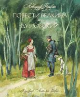 Пушкин Александр Повести Белкина. Дубровский 978-5-389-13313-6