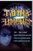 сост. Л. Каянович Тайна имени 978-966-14-6816-9