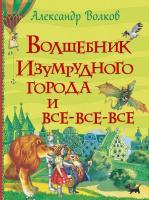 Волков Александр Волшебник Изумрудного города 978-966-98503-9-3