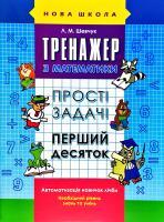 Шевчук Лариса Тренажер з математики. Прості задачі. Перший десяток 978-966-262-397-0