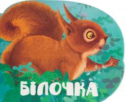 Жученко Марія Білочка 978-966-942-022-0