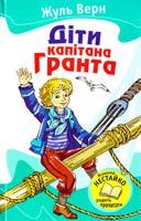 Верн Жуль Діти капітана Гранта 978-617-538-160-1