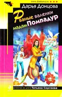 Донцова Дарья Рваные валенки мадам Помпадур 978-5-699-48322-8