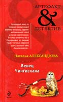 Александрова Наталья Венец Чингисхана 978-5-699-54512-4