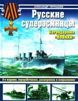 Чернышев Александр Русские суперэсминцы. Легендарные «Новики» 978-5-699-53144-8