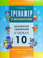 Шевчук Л.М. Тренажер з математики. Додавання і віднімання у межах 10 978-617-7312-02-3