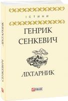 Сенкевич Генрик, Сенкевич Генрік Ліхтарник 978-966-03-8254-1