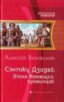 Вязовский Алексей Сэнгоку Дзидай. Эпоха воюющих провинций 978-5-9922-1314-0