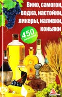 Огарев Алексей Вино, самогон, водка 978-617-594-563-6