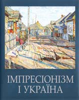 Імпресіонізм і Україна 966-8834-10-0