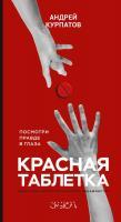 Курпатов Андрей Красная таблетка. Посмотри правде в глаза! 978-5-906940-62-9