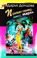 Донцова Дарья Приват-танец мисс Марпл 978-5-699-68738-1