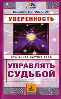 Дмитрий Верищагин Уверенность 5-8378-0082-4