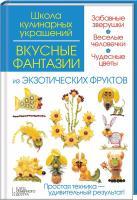 И. Степанова, С. Кабаченко Вкусные фантазии из экзотических фруктов 978-617-12-0144-6