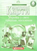 Контурні карти. Україна у світі: природа, населення. 8 клас 978-617-670-893-3