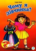 Малик Галина Чому я дівчинка? Книжка для дітей та батьківі 978-966-440-114-9