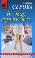 Марина Серова Не так страшен босс... 978-5-699-38145-6