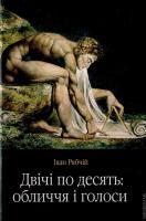 Рябчій Іван Двічі по десять: обличчя і голоси 978-617-7192-37-3