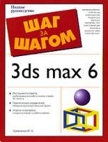И. Н. Чумаченко 3ds max 6 5-477-00010-4