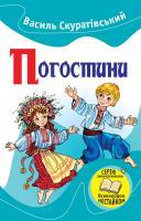 Скуратівський Василь Погостини 978-617-7409-35-8