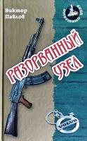 Павлов Виктор Разорванный узел 978-985-17-0534-0