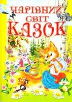 Упорядник Б. П. Товстий Чарівний світ казок 966-7991-81-4
