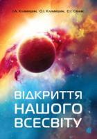 Климишин Іван Антонович, Климишин О.І., Семак О.І. Відкриття нашого Всесвіту 978-966-10-2748-9