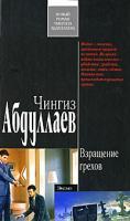Чингиз Абдуллаев Взращение грехов 978-5-699-28949-3
