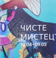 Гончар Петро Лихач Лідія Чисте мистецтво (малий каталог мистців) 978-617-7482-04-7