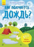 Конопленко И.И. Моя первая энциклопедия. Как получается дождь?