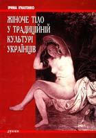 Ігнатенко Ірина Жіноче тіло у традиційній культурі українців 978-966-8910-69-2