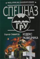 Сергей Самаров Кодекс разведчика 978-5-699-25116-2