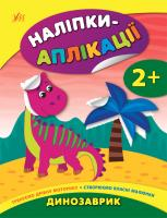 Смирнова К. В. Наліпки-аплікації для малят — Динозаврик 978-966-284-799-4