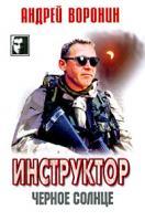 Андрей Воронин Инструктор. Черное солнце 978-985-14-1570-6