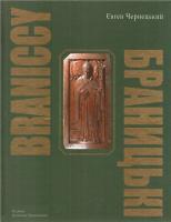 Чернецький Євген БРАНИЦЬКІ 978-617-604-001-9