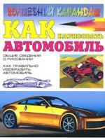 Игорь Селютин Как нарисовать автомобиль 5-17-027277-4, 966-696-682-4