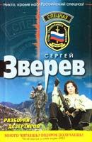 Зверев Сергей Разборки дезертиров 978-5-699-46760-0