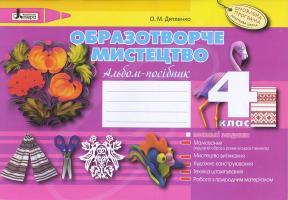 Дятленко О.М. Образотворче мистецтво. 4 клас. Альбом-посібник