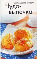 Сост. Смаковец Е. Чудо-выпечка 978-966-2307-01-6