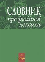 Жадан Любов Василівна Словник професійної лексики 978-966-10-2698-7