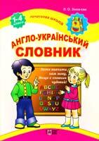 Зінов'єва Л. Англо-український словник. 1-4 класи 978-617-030-204-5