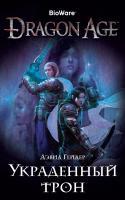 Гейдер Дэвид Dragon Age. Украденный трон 978-5-389-14983-0