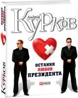 Курков Андрей Остання любов президента 978-966-03-8318-0