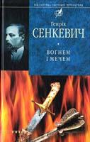Сенкевич Генрік Вогнем i мечем 966-03-3415-х