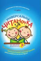 Дудіна Тетяна Універсальна читаночка 978-966-444-279-1