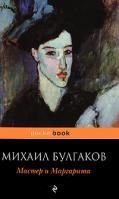 Михаил Булгаков Мастер и Маргарита 978-5-699-42733-8