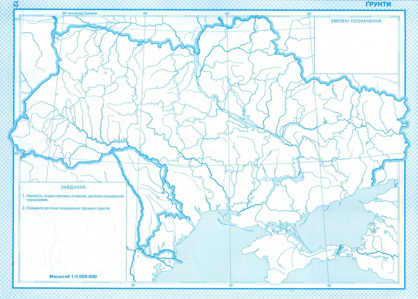 Карта по географії клас 8 контурна гдз